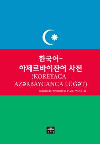 한국어-아제르바이잔어 사전