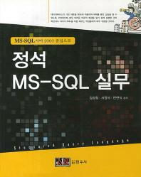 정석 MS-SQL 실무(CD1장포함)