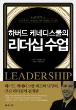 하버드 케네디스쿨의 리더십 수업(양장본 HardCover)