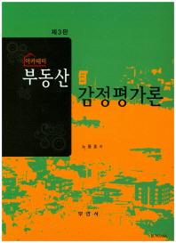 부동산 감정평가론(아카데미)(3판)
