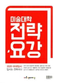 미술대학입시 전략요강(2020)