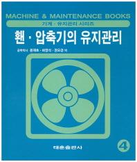 홴 압축기의 유지관리(기계 유지관리 시리즈 4)