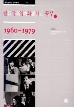 한국영화사 공부 (1960-1979)