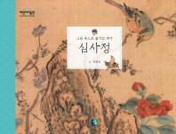 심사정(어린이미술관 18)(양장본 HardCover)