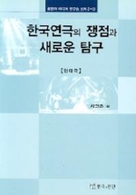 한국연극의 쟁점과 새로운 탐구(현대극)