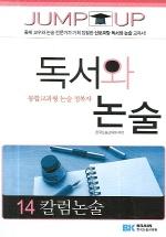 독서와 논술 14