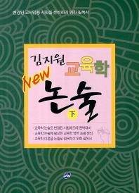 논술(하)(김지원 교육학)(2013)(New)