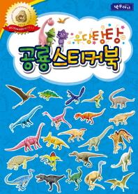 공룡스티커북(우당탕탕)(스티커북)