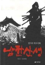 남한산성. 1(양장본 HardCover)
