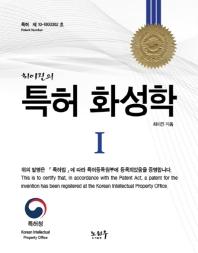 특허 화성학. 1(최이진의)