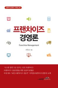 프랜차이즈 경영론(수정판)(양장본 HardCover)