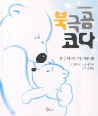 북극곰 코다 첫번째 이야기: 까만 코 (다국어책 중국어)