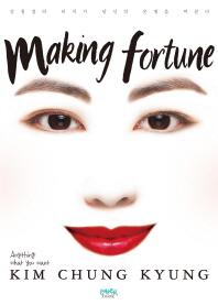 메이킹 포춘(Making Fortune)