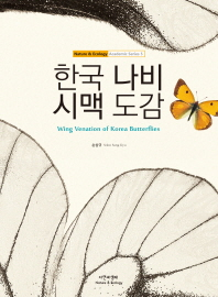 한국 나비 시맥 도감(Nature & Ecology Academic Series 5)(양장본 HardCover)