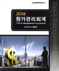 원가관리회계(2014)(2판) #