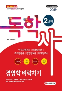 경영학 벼락치기(독학사 2단계)(2019)