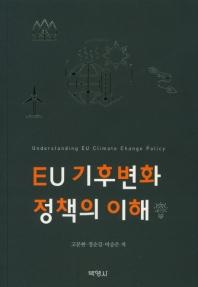 EU기후변화 정책의 이해