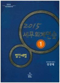 세무회계연습. 1: 법인세법(2015)