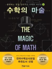 수학의 마술. 2(수학의 바이블 2)