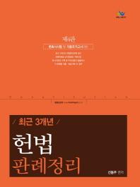 최근 3개년 헌법 판례정리(4판)