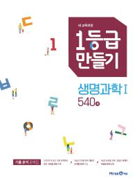 고등 생명과학1 540제(2021)