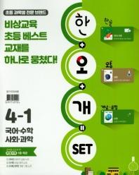 초등 국수과사 4-1 세트(2020)(한오개)(전4권)
