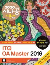 ITQ OA Master 2016 기본서(2020)(시나공)