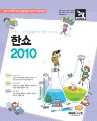 어린이 과학탐험대와 함께 떠나는 한쇼 2010(컴짱)