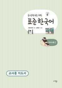 표준 한국어 의사소통. 2(교사용 지도서)(중고등학생을 위한)