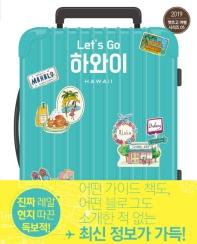 Let's Go 하와이(2019)(렛츠고 여행 시리즈 5)