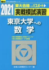 實戰模試演習東京大學への數學 2021年版