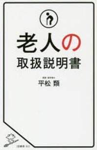 [해외]老人の取扱說明書