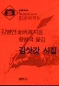 김삿갓시집(3판)(범우문고 44)