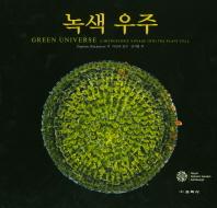 녹색 우주(양장본 HardCover)