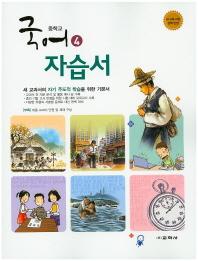 중학 국어4 자습서(남미영)(2016)