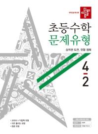초등 수학 4-2 문제유형(2020)