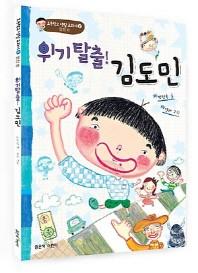 위기 탈출 김도민(초등학교 생활 교과서 2: 안전)