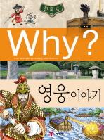 Why? 한국사: 영웅 이야기 (표지둘레 작은흠집)