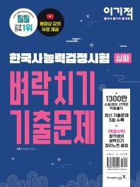 한국사능력검정시험 심화 벼락치기 기출문제(이기적)