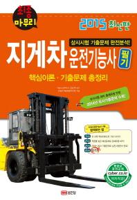 지게차운전기능사 필기(2015)(8절)