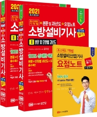 소방설비기사 실기(전기4) 세트(2021)(개정판)(전2권)