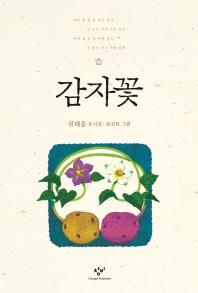감자꽃(창비아동문고 144)