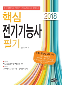 전기기능사 필기(2018)(핵심)