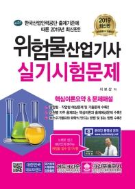 위험물 산업기사 실기시험문제(2019)
