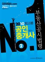 부동산공시법령(공인중개사 2차)(2010 최고봉)