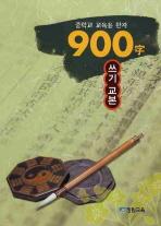 중학교 교육용 한자 900자 쓰기교본
