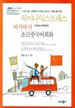 차이나익스프레스 바삭바삭 초급중국어회화(MP3CD1장포함)