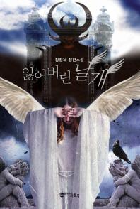 잃어버린 날개  (장정욱 장편소설)