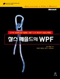 찰스 페졸드의 WPF