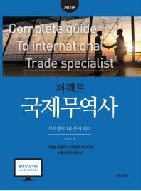 국제무역사(무역영어 1급 동시대비)(퍼펙트)(개정판 11판)